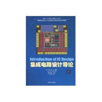 集成电路设计导论(罗萍)/微电子与集成电路技术丛书