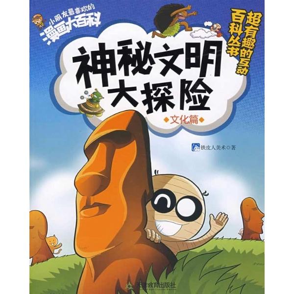 文化篇—神秘文明大探险/小朋友最喜欢的漫画大百科