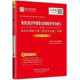曼昆<经济学原理(宏观经济学分册)>(第7版)笔记和课后习题(含考研真题)详解(修订版)