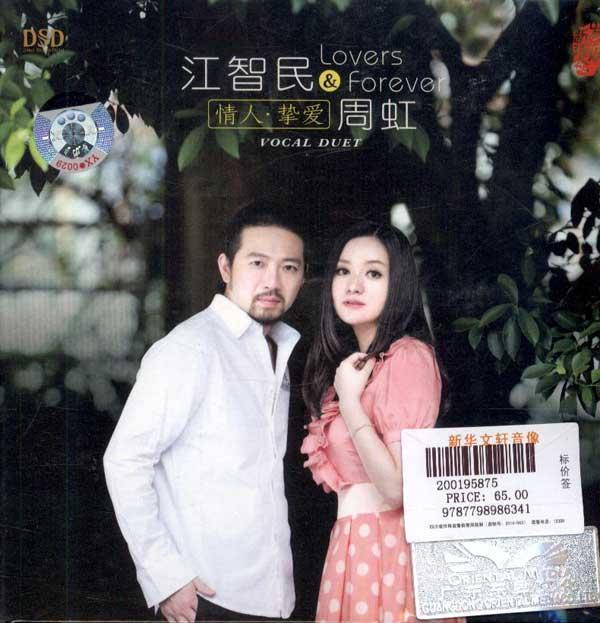 转编:江智民周虹对唱歌曲——《一生无悔》(音画图文) - 文匪 - 文匪的博客