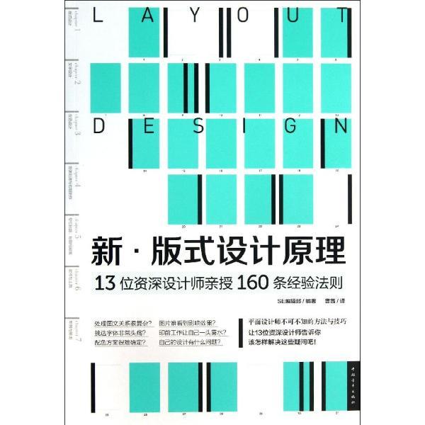 版式设计原理:13位资深设计师亲授160条经验法则