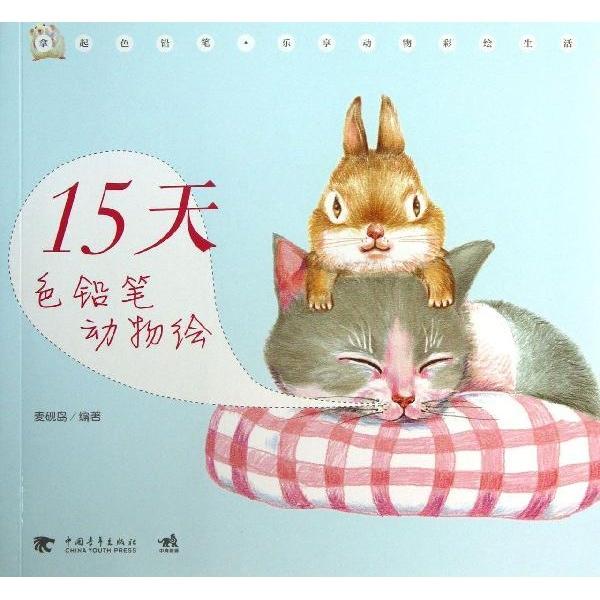 15天色铅笔动物绘-麦砚岛-技法教程-文轩网