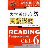 大学英语六级阅读技巧