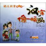 幼儿识字第一步:汉字像一幅画.动物篇