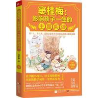 窦桂梅:影响孩子一生的主题阅读(小学3年级专用)