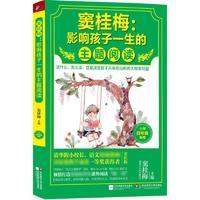 窦桂梅:影响孩子一生的主题阅读(小学4年级专用)