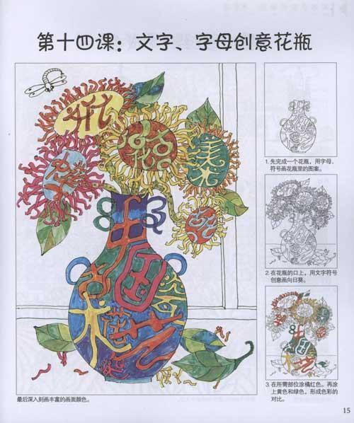 童書 美術/書法 水彩筆 才志舜 少兒 書籍