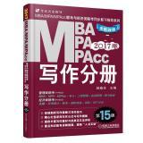 2017写作分册(第15版)(机工版连续畅销15年)/MBAMPAMPACC联考与经济类联考同步复习指导系列