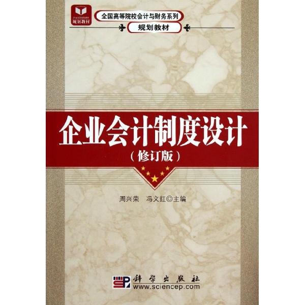 企业会计制度设计-周兴荣//冯文红-大学-文轩网