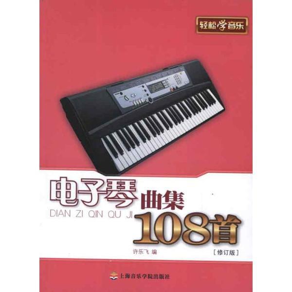 电子琴曲集108首