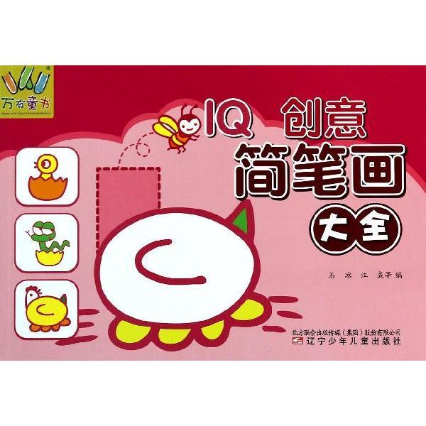 万有童书61iq创意简笔画大全 -石冰,江成 等编 著作