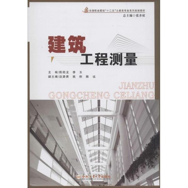 建筑工程测量-陈陆龙 等-建筑-文轩网