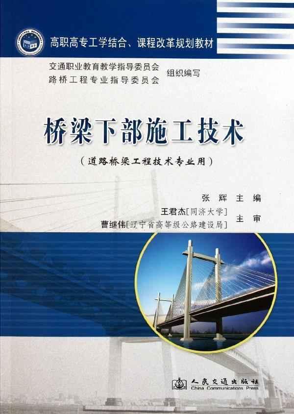 桥梁下部施工技术,交通运输