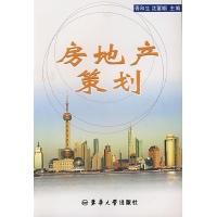 房地产策划-胥和生//沈蕙帼-行业经济-文轩网