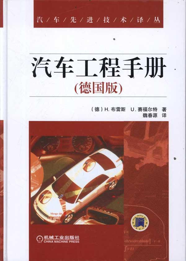 汽车工程手册(德国版) 免运费