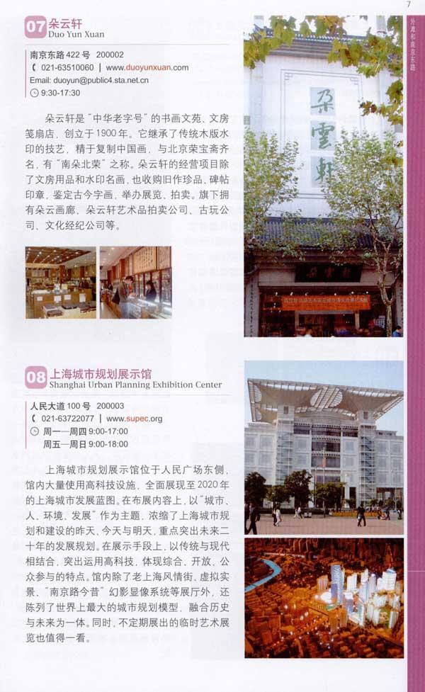上海艺术地图(世博专项图书)-海书画出版·社-艺术