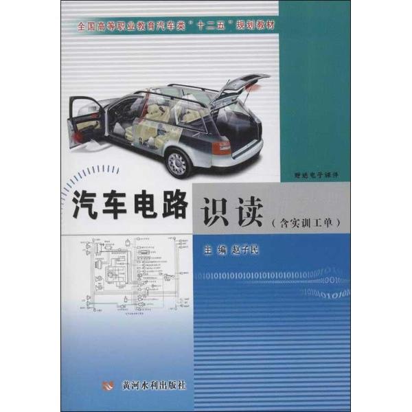 汽车电路识读(含实训工单)-赵子民 编-工业技术-文轩网