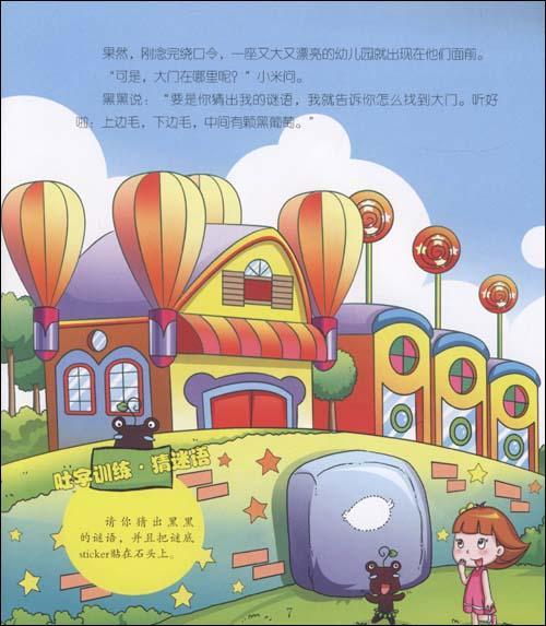 幼儿多元智能故事贴纸书语言文字智能:森林神奇幼儿园