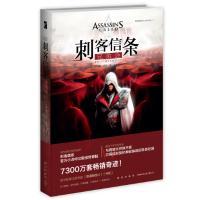 刺客信條:兄弟會 知名動作冒險類游戲原作,官方授權小說中文版