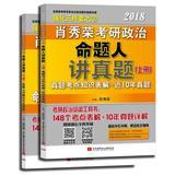 肖秀荣考研政治命题人讲真题(2018)