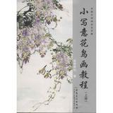 传统中国画技法详解.小写意花鸟画教程.上册