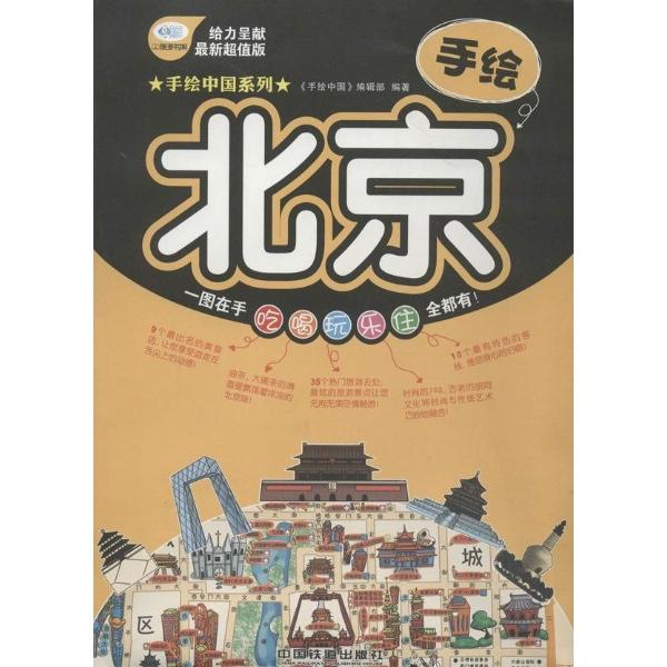 手绘北京- 手绘中国>编辑部-图书-文轩网