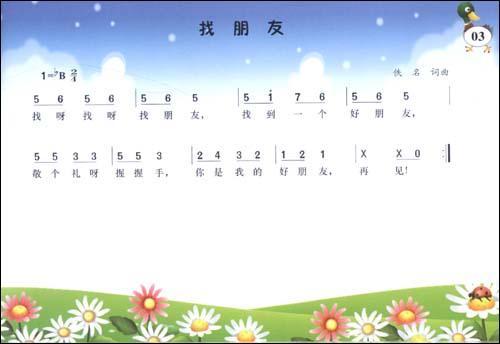 儿童歌曲大家唱(一)-孙鹏-少儿