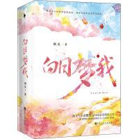 白日梦我(2册)