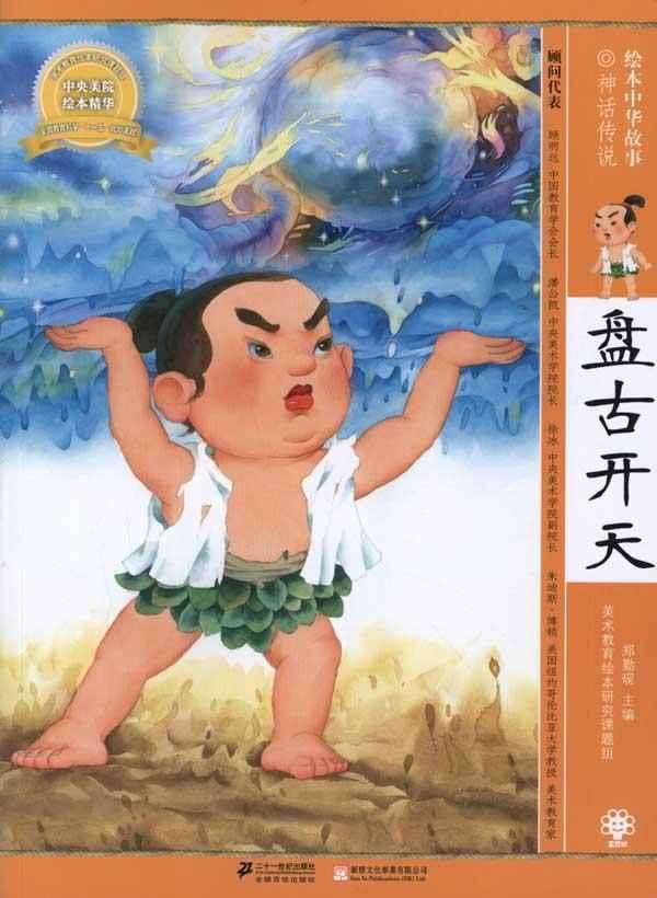 盘古开天绘本中华故事神话传说图片图片