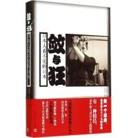敛与狂:日本人看不见的日本