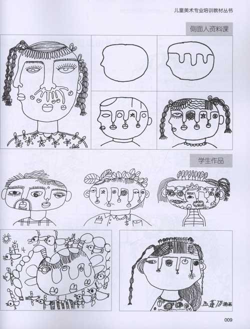 儿童手绘黑白教室