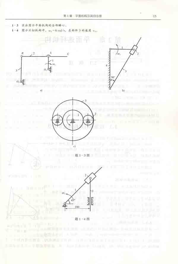 04機械設計的基本要求和一般過程