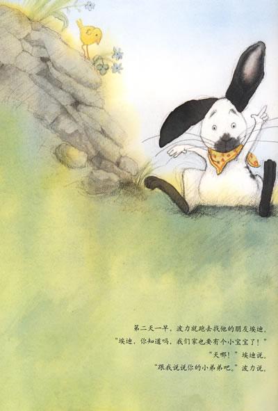 我是波力,一只调皮的小兔子.我和爸爸妈妈,兄弟姐妹一起住在大森林里.