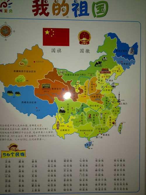 我的祖国/中国名胜,卡片挂图