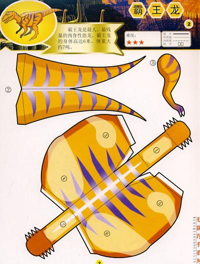 恐龙乐园/无敌巧手,折纸剪纸