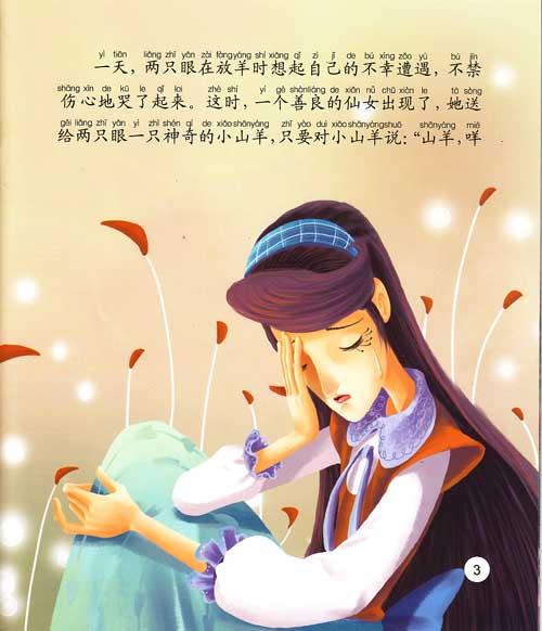 卖火柴的小女孩儿/外国经典童话篇