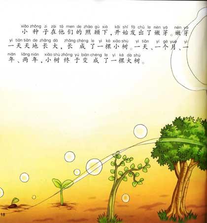 小种子长成了一棵大树——宝宝潜能开发绘本