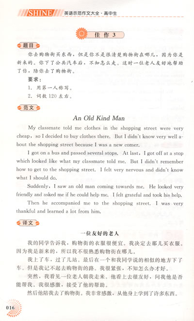 高中生/英语v图纸图纸作文大全中国馆乐高图片