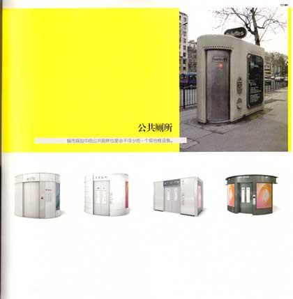 著名设计机构创意白皮书:公共设施与导向系统设计