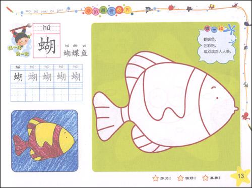蒙纸涂色画系列(全5册)风景天地/动物伙伴/温馨家园/海底世界等-家庭