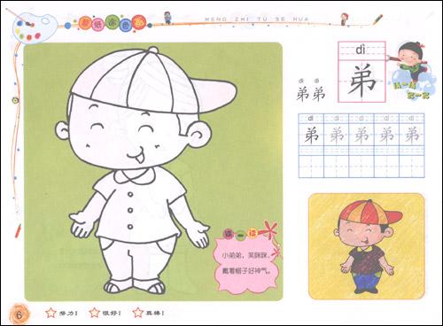 儿童涂色画卡通人物
