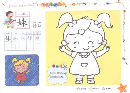 海底世界等-家庭教育其它;; 温馨家园蒙纸涂色画/稚子文化工作室-图书