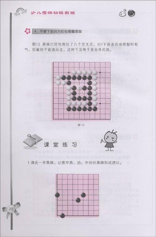 隐藏全部>> 摘要 目录 围棋的起源和基本规则 围棋基础知识 虎口,禁
