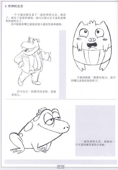 卡通漫画素描技法--动物篇