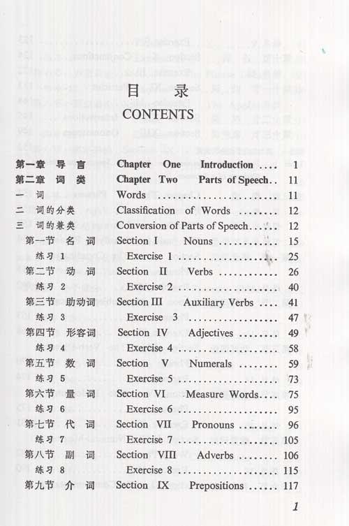 中文的语法结构