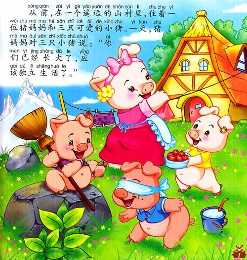 三只小猪 -宜兰改编郅红卡通工作室绘 --文轩网