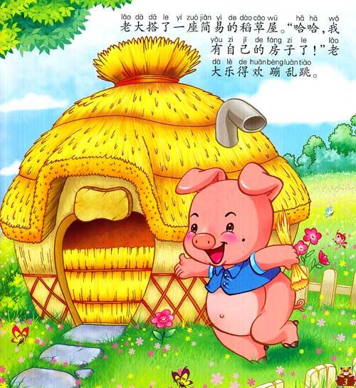 三只小猪大图内容|三只小猪大图版面设计图片