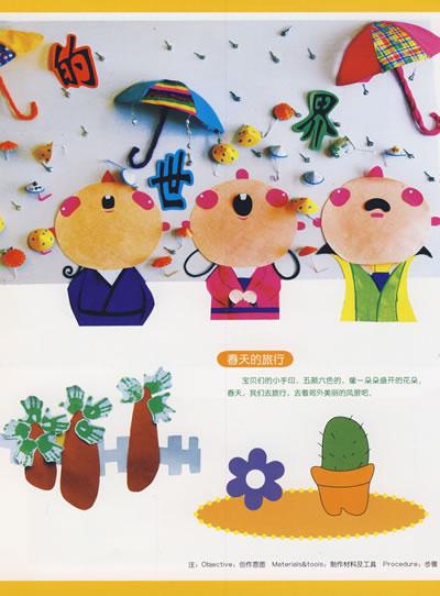 主题墙饰设计(翡翠篇),幼儿园管理,图书-文轩网