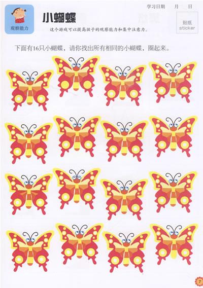 軸對稱蝴蝶剪紙教程圖解