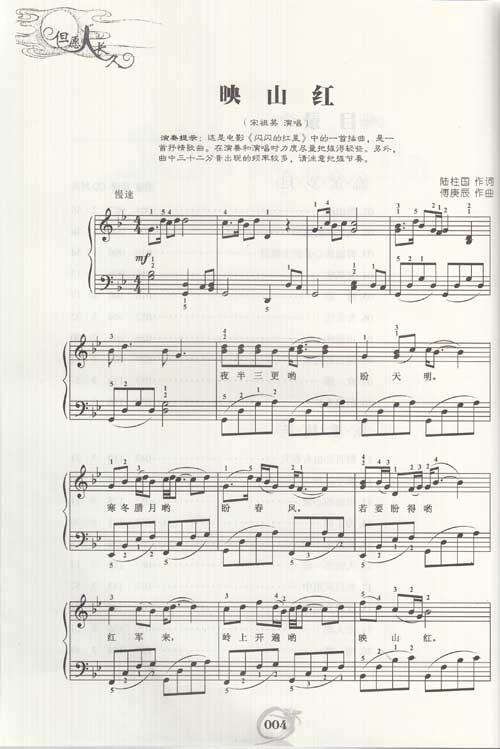 图书 但愿人长久——中老年钢琴曲集 赵志军 2009-08-01:附示范图片